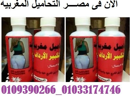 Egypt_ 01033174746 _تحاميل تكبير الارداف فى مصر