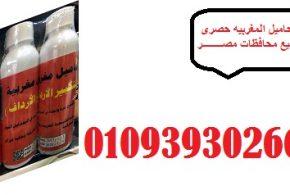 تحاميل تكبير المؤخرة المغربية _ Egypt_ 01093930266