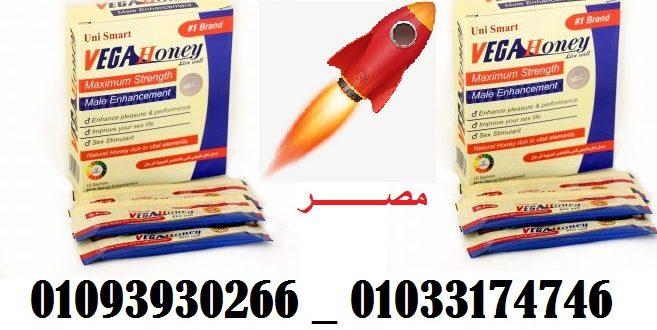 مكونات عسل فيجا هوني _ 01033174746