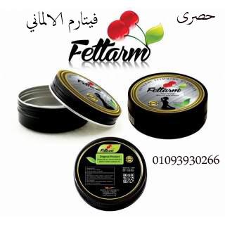 فيتارم المدور الاصلى _ Fettarm Egypt _ 01093930266