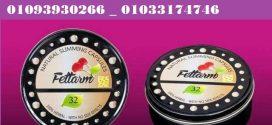 فيتارم المدورللتخسيس السريع_01093930266