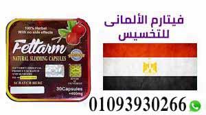 حبوب فيتارم للتخسيس فى مصر 01033174746_Egypt