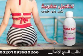 التحاميل المغربية في مصر -00201093930266