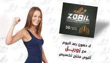 زوريل للتخسيس zoril_ حصريا في مصر _ 00201093930266