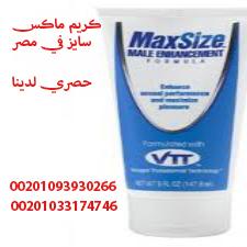 سعركريم maxsize  في مصر _ 01033174746
