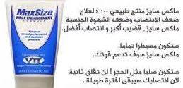 كريم ماكس سايز الاصلي في مصر-01093930266