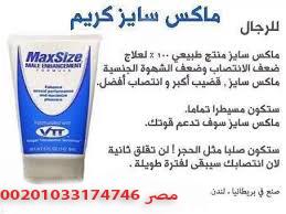 سعركريم ماكس سايز في مصر _ 01033174746