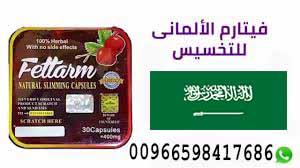 سعر فيتارم للتخسيس في السعوديه_00966598417686