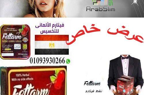 سعر فيتارم للتخسيس الاصلي في مصر 2019 _01093930266