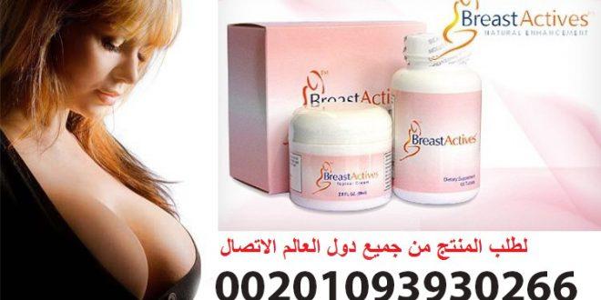 سعر بريست اكتفيز في مصر 01093930266