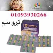 سعر  تيربو سليم حبوب تخسيس Turbo Slim في مصر _01093930266