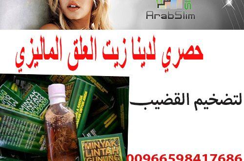 زيت دودة العلقة لتكبير الذكر في السعودية _00201033174746