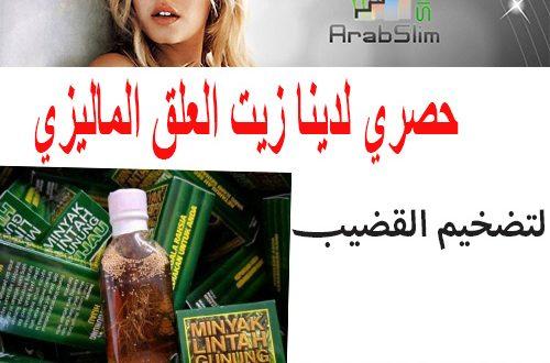 اين يباع زيت دودة العلق في السعودية الخراطين العلقين دودة _00966598417686