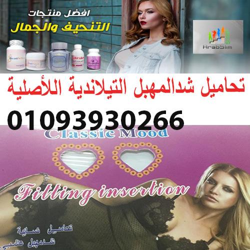 تحاميل لتضييق المهبل من الصيدليه في مصر 01093930266 Arabslim Shop