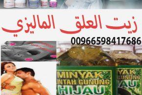 زيت العلقة الاصلي في السعودية_ 00966598417686