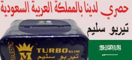تيربو سليم في السعودية 2020_ 00966598417686