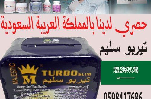 تيربو سليم في السعوديه 2018_ 00966598417686