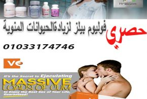 اين يباع فوليوم بيلز فى مصر_ 00201033174746