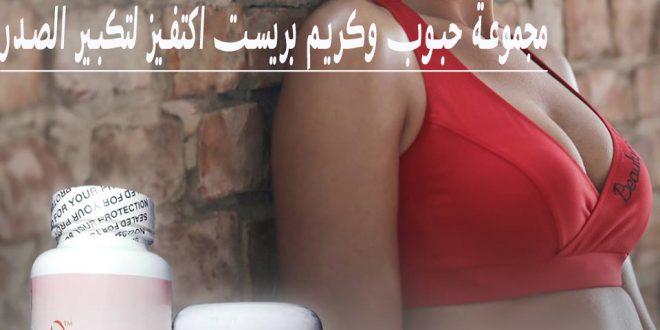 بريست اكتيفز Breast Actives لتكبير الثدي في مصر _ 01093930266