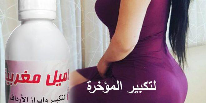اين تباع التحاميل الصحراويه الاصليه في مصر_01093930266