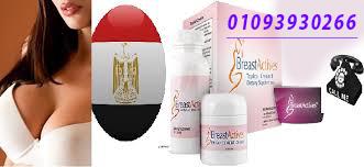 Breast Actives لبنات مصـــــــر بريست أكتيفز _01093930266