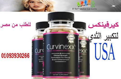 كبسولات تكبير الثدي _curvinexx في مصر -01093930266